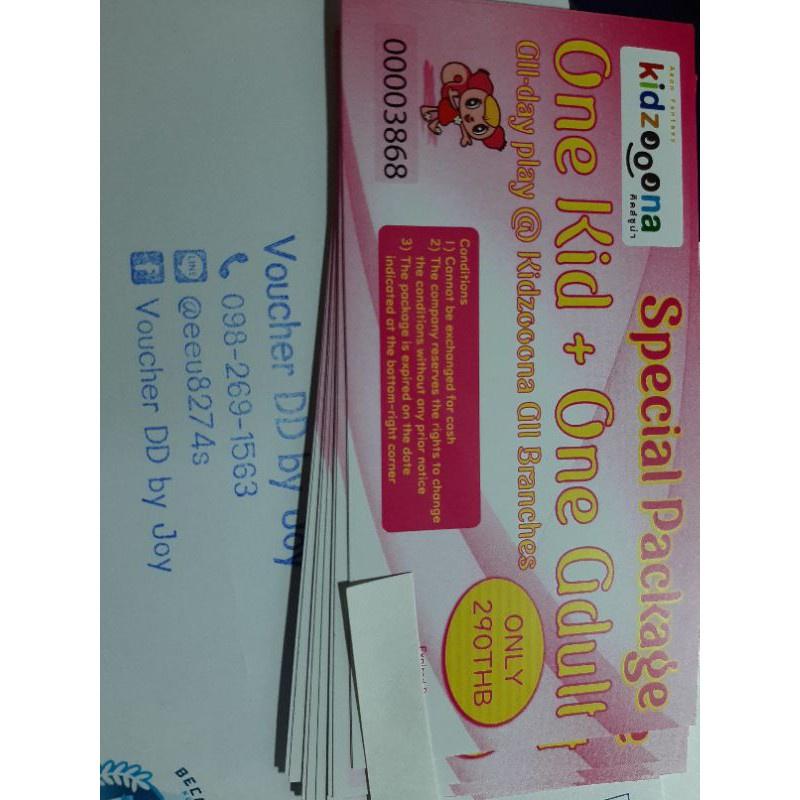 Al [physical Ticket] บัตรเข้า Kidzooona คิดส์ซูน่า แพคคู่ เด็ก+ผู้ใหญ่ ใช้ได้ทุกสาขา Kidzoona.