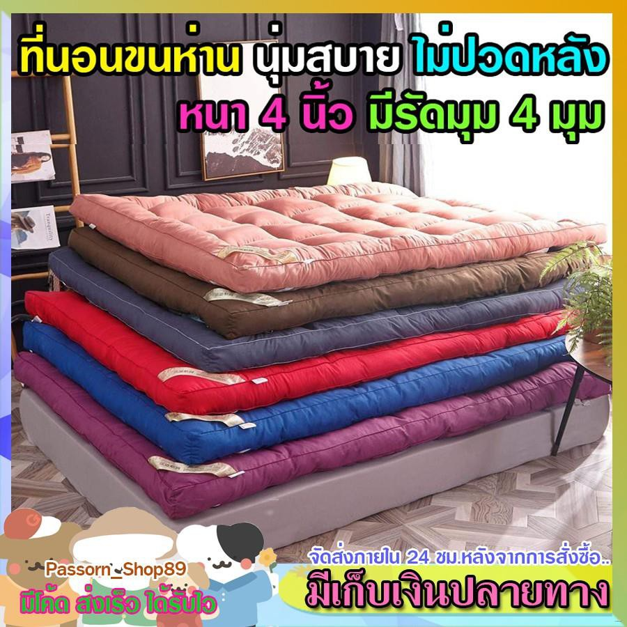❏ﺴส่งทุกวัน🔥Sale🔥ส่งเร็ว ครบ 3 ไซต์ ที่นอนขนห่าน Topper หนาพิเศษ เกรด Premium ท๊อปเปอร์ เบาะรองนอน 3ฟุต 5ฟุต 6ฟุตผ้าป