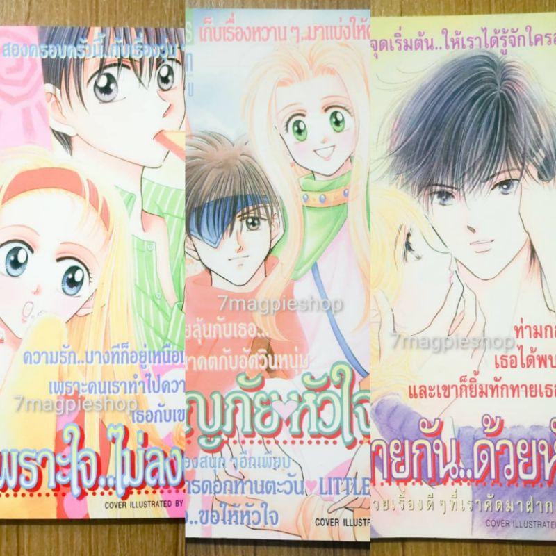 [มือสอง] ส่งฟรี หนังสือการ์ตูนญี่ปุ่น KK Books เล่มเดียวจบ การ์ตูนโชโจ