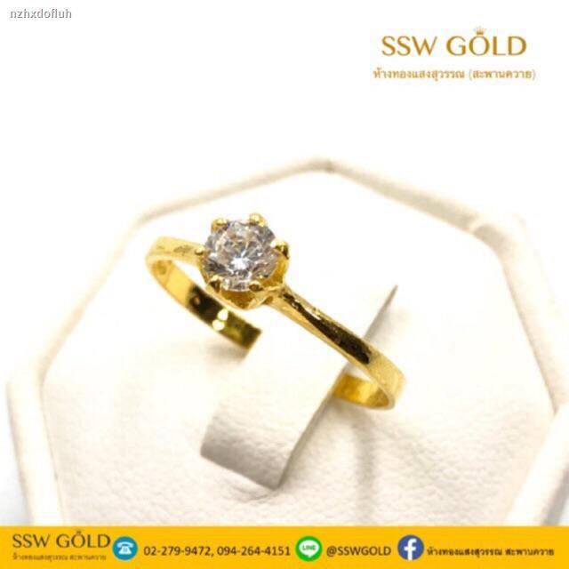 ราคาต่ำสุด☌☢♣SSW GOLD แหวนทองแท้ 96.5% ฝังพลอยเม็ดเดี่ยว น้ำหนัก 1/2 สลึง