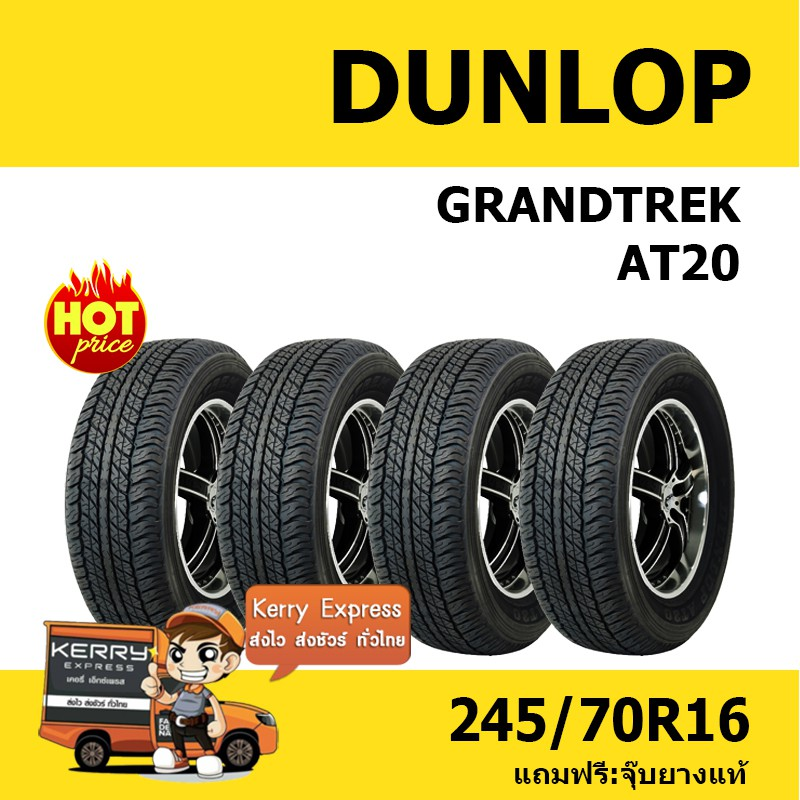 245/70R16 Dunlop AT20 ชุดยาง (แถมฟรีจุ๊บยางแท้)