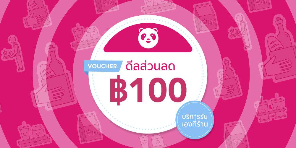 [Evoucher] foodpanda : ส่วนลด 100 บาท บริการรับเองที่ร้าน