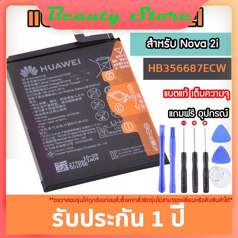HotSale! จุดประเทศไทย ◈แบตแท้ Huawei แบตแท้หัวเว่ยทุกรุ่น nova 2i 3i GR5 p9 p10 p10+ p20 Pro mate9 mate9Pro mate10 mate1