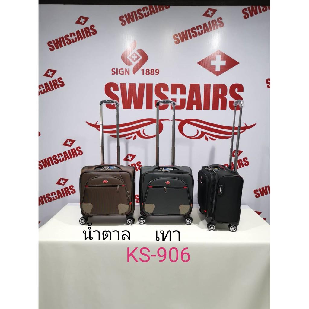 กระเป๋าเดินทาง SwissAirs แบบล้อลาก กระเป๋าใส่เอกสาร กระเป๋าใส่โน๊ตบุ๊ค กระเป๋าใส่เสื้อผ้า คุณภาพดี Warranty ลิขสิทธิ์แท้