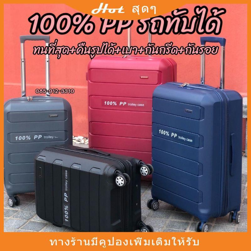 ลดพิเศษ ✔️✔️ถูกที่สุด✔️✔️ กระเป๋าเดินทาง ทนที่สุด 20นิ้ว 24นื้ว 28นิ้ว วัสดุ 100%PP รถทับได้คืนรูปได้ (พร้อมส่งในไทย)