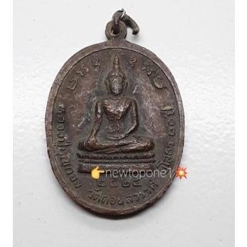 เหรียญหลวงปู่บุญกอง รุ่นแรก #วัดดอนสวรรค์# ยโสธร (๘๐ปี) ปี ๒๕๒๕ สภาพ สภาพตามรูปนะคะ