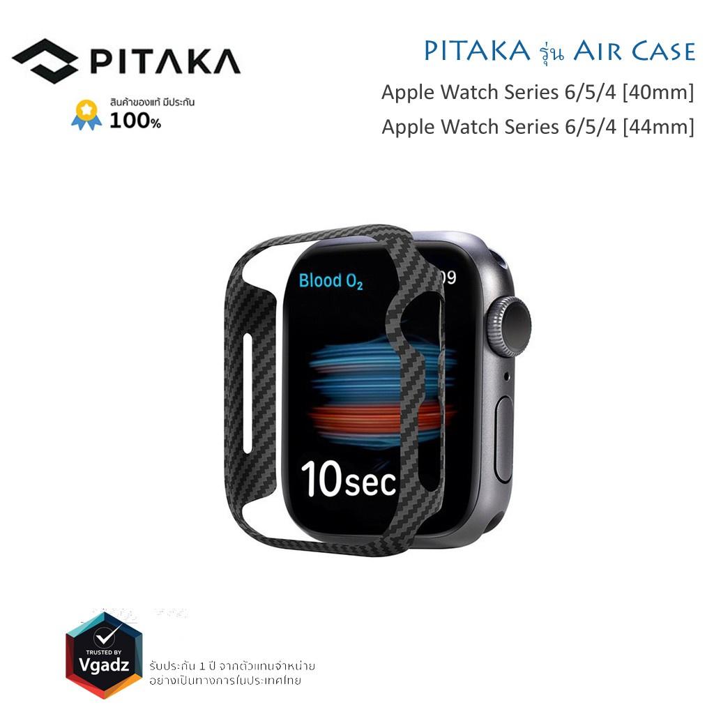 ❣ↂPITAKA รุ่น Air Case  เคสเคฟล่า Apple Watch Series  ของแท้ Apple Watch Series 6/5/4 40/44mm. สินค้ารับประกัน1ปี