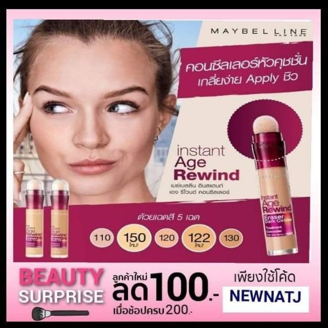 (เพิ่มสีใหม่แท้100%) Maybelline - Instant Age Rewind Eraser Dark Circle Treatment Concealer