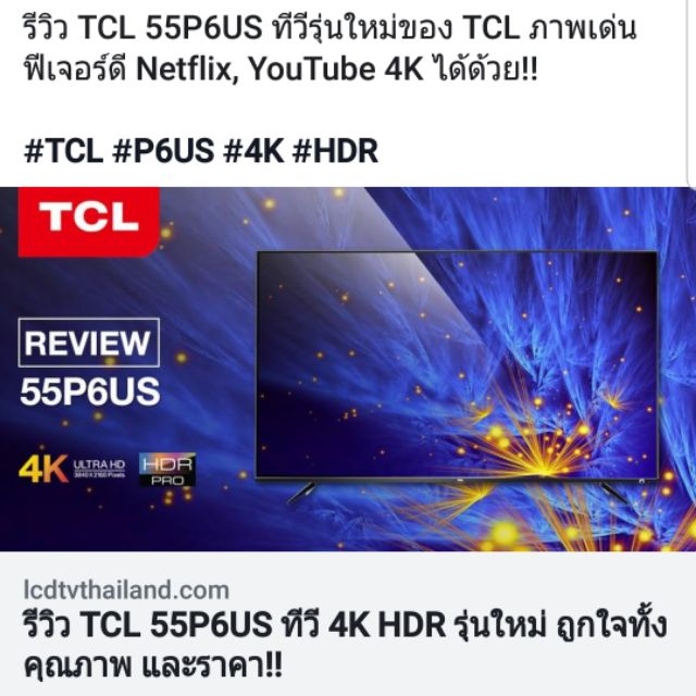 LED TCL Smart TV 4K 55P6US