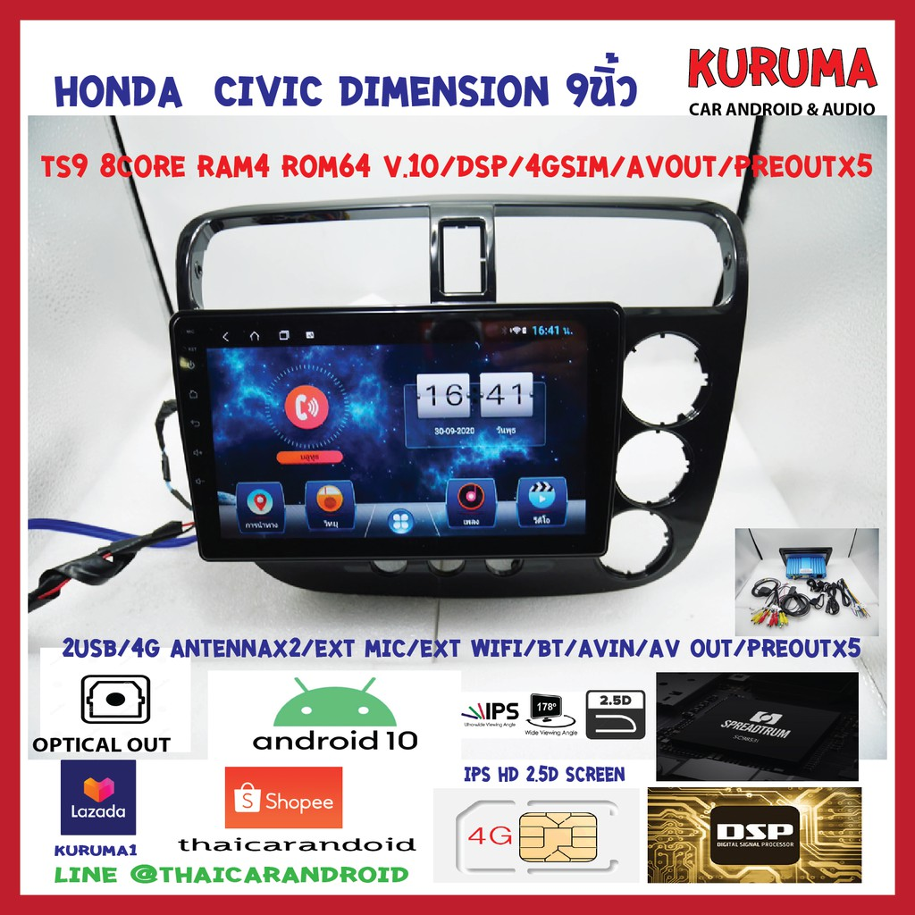 จอ Android Honda Civic Dimension 9นิ้ว IPS HD 2.5D TS9 8CORE RAM4 ROM64 ANDROID 10 4g+wif DSP av out
