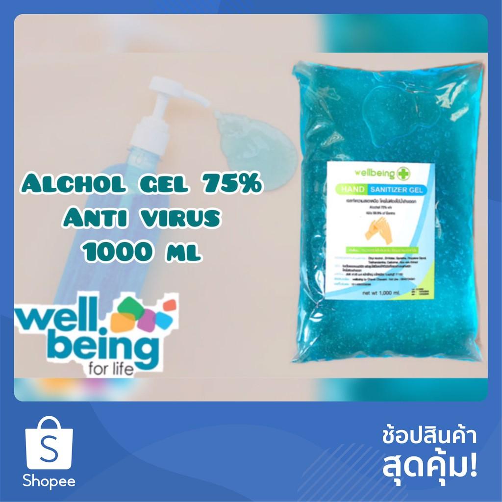 เจลล้างมือ  Alcohol 75% แบบเติม 1000ml