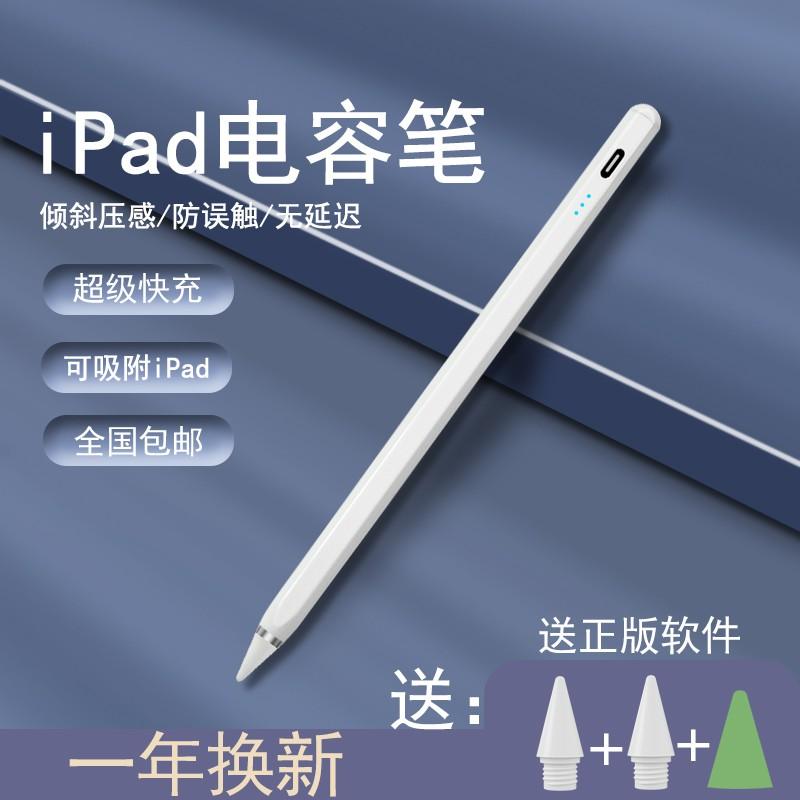 applepencilAnti-False TouchipadStylus Active Capacitive Stylus Tablet Painting Touch am1e