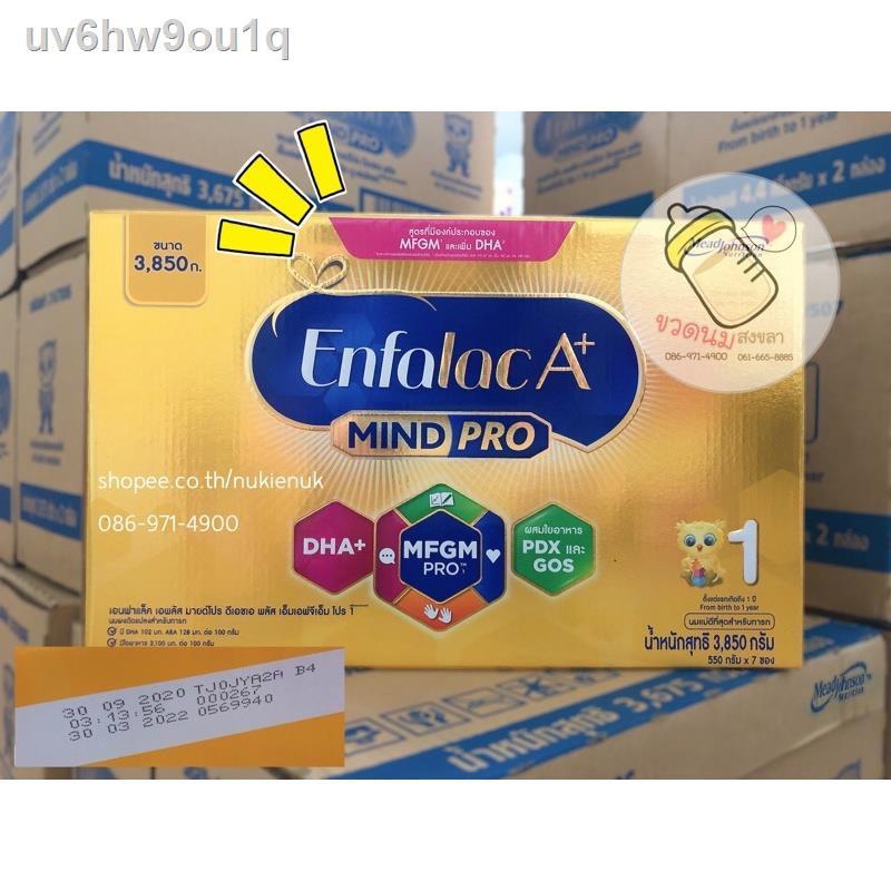 ﹊□☬(จำกัด2กล่อง) Enfalac A+ เอนฟาแลค เอพลัส เอนฟา สูตร1