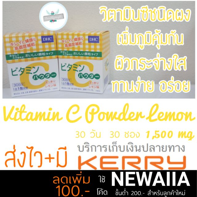 DHC Vitamin C Powder Lemon 1 กล่อง (30 วัน)