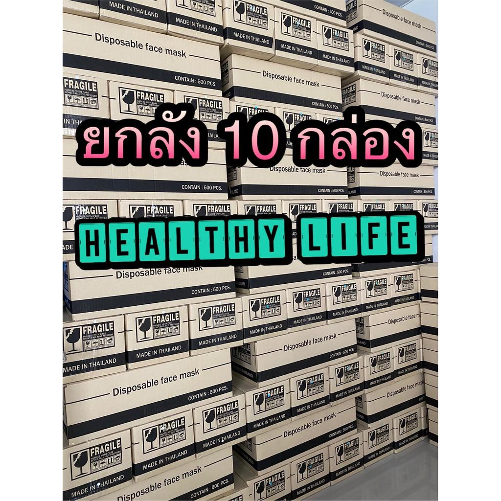 หน้ากากอนามัยงานไทย เกรดการแพทย์กล่อง 50 ชิ้น *ยกลัง 10 กล่อง*(Made in Thailand) ‼️‼️พร้อมส่ง  สินค้า‼️‼️