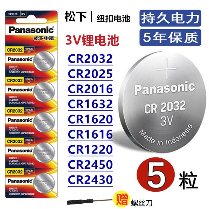 ✟ถ่านกระดุมพานาโซนิค CR2032CR2025CR2016 แบตเตอรี่ 3V เมนบอร์ดกุญแจรถรีโมทสเกลอิเล็กทรอนิกส์