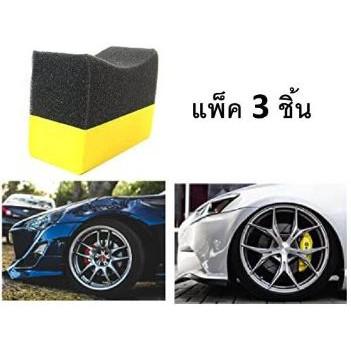 แพ็ค 3 ชิ้น ฟองน้ำ ทำความสะอาดยางรถยนต์ มอเตอร์ไซด์ สีดํา สีเหลือง
