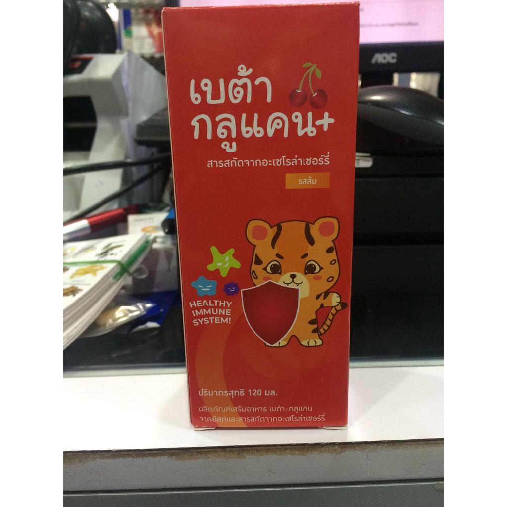 Beta Glucan+ เบต้า-กลูแคน และวิตามินซี 120 ml  ช่วยเสริมภูมิ ป้องกันหวัด ภูมิแพ้ สำหรับเด็ก (รสส้ม อร่อย ทานง่าย )