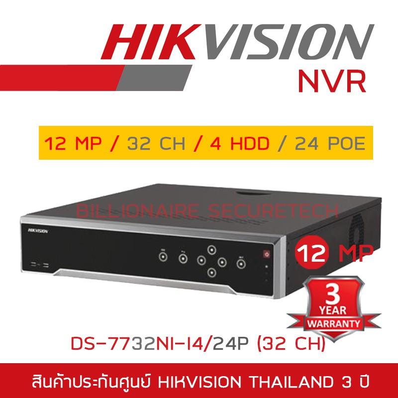 HIKVISION เครื่องบันทึกกล้องวงจรปิดระบบ IP (NVR) DS-7732NI-I4/24P (32 CH)  24 POE, รองรับกล้องสูงสุด 12MP, 4 HDD, H 265