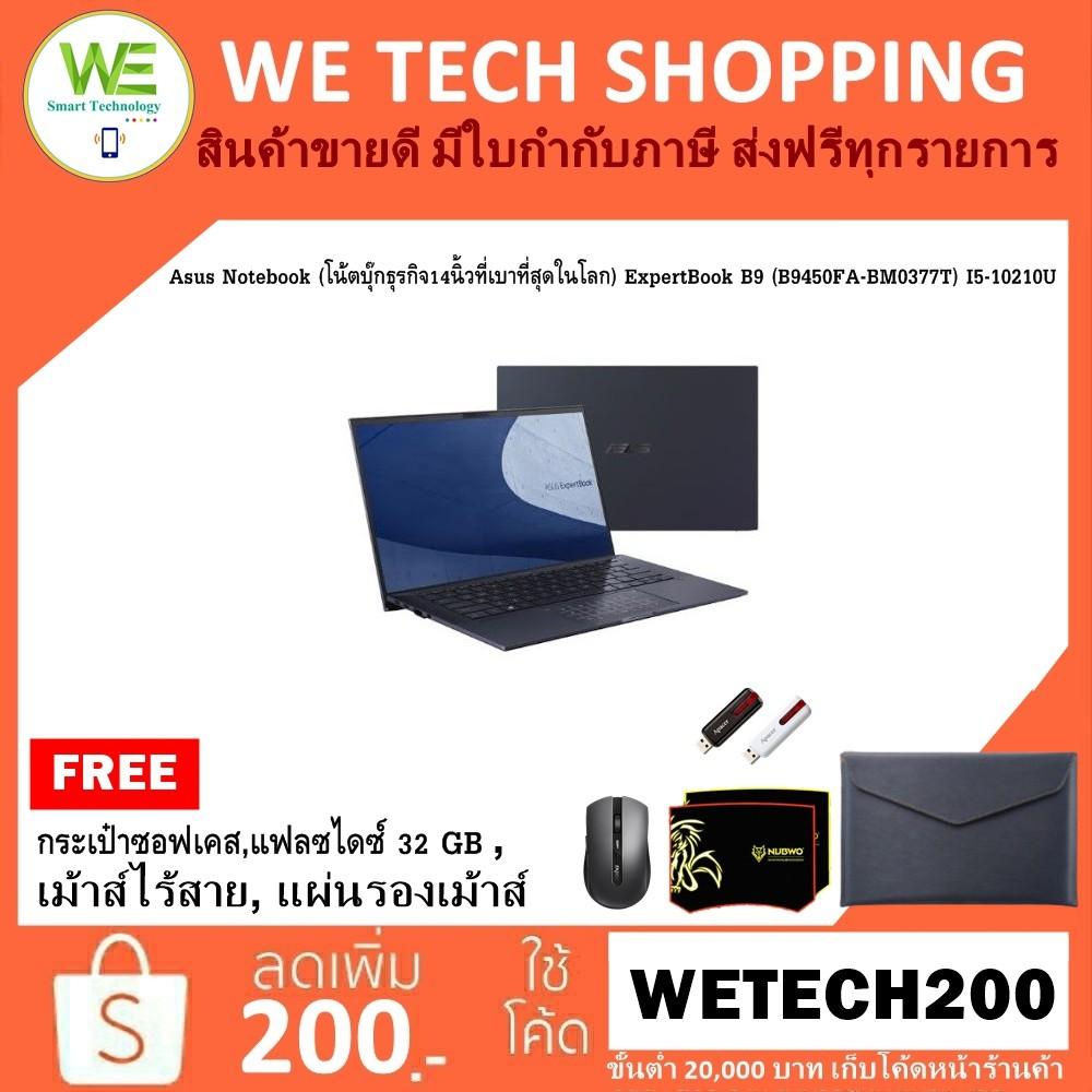 Asus Notebook (โน้ตบุ๊กธุรกิจ14นิ้วที่เบาที่สุดในโลก) ExpertBook B9 (B9450FA-BM0377T) I5-10210U