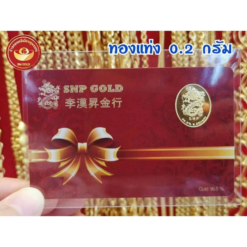 ทองคำแท่งเยาวราช ทอง 96.5 ลายมังกร หนัก 0.2 กรัม