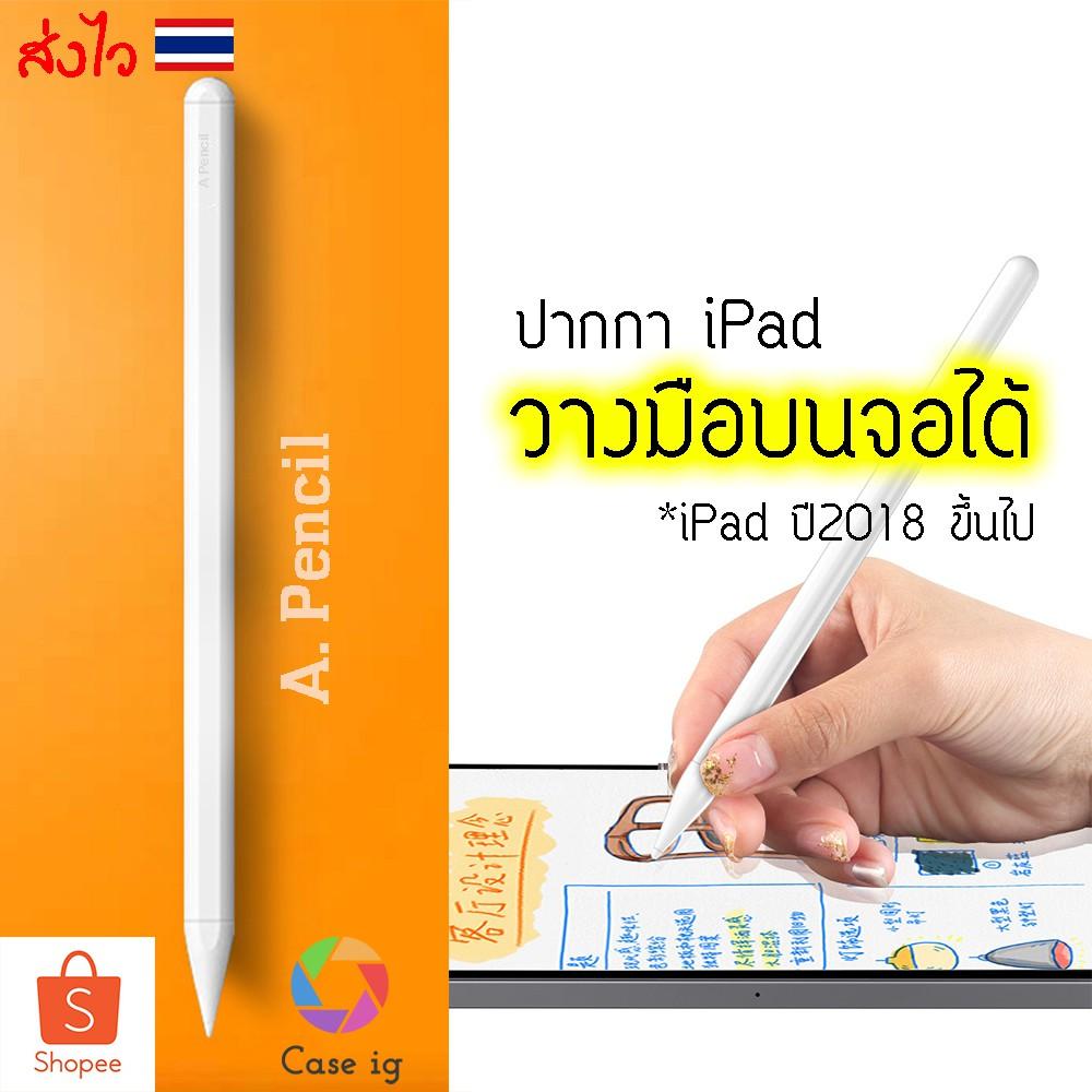 [ปากกา ipad] ปากกาไอแพด วางมือได้ Apple Pencil stylus ipad gen7,8 2019 applepencil 10.2 9.7 2018 Air 3,4 Pro 11 2020
