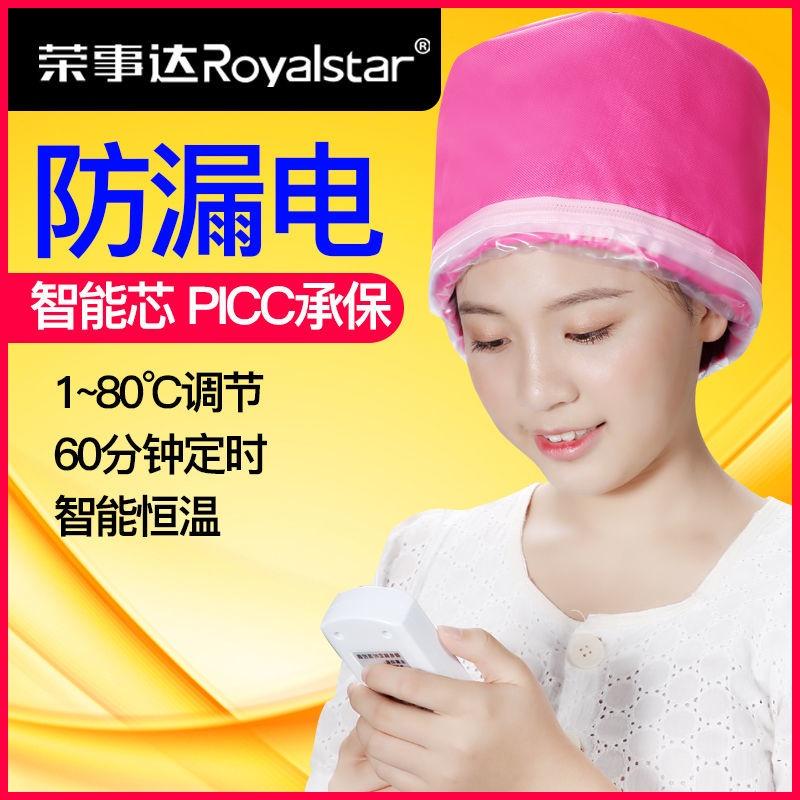 ❄┇⊙>หมวกอบไอน้ำสำหรับผู้หญิงของ Rongshida หน้ากากผมทำความร้อน หมวกผม ดูแลเส้นผม หมวกอบไอน้ำ การย้อมผม ผลิตภัณฑ์ดูแลเส้นผ