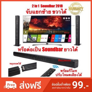 Review 🔥BKS-30 : Sound Bar TV 2in1 Bluetooth Speaker ลำโพงบลูทูธ