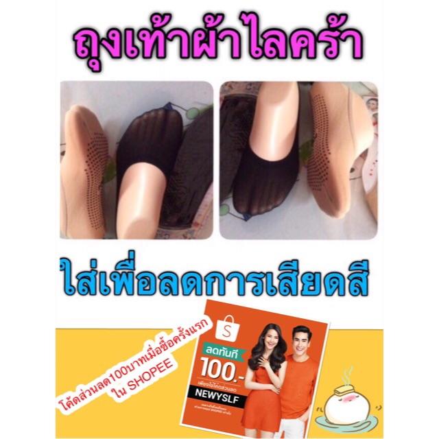 ถุงเท้าไลคร้ามีกันลื่น 🎯โคตรถูก🎯 ใส่กับคัชชู  รองเท้าอื่นๆ