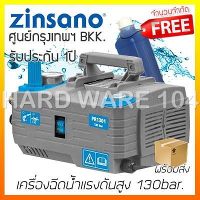 เครื่องฉีดน้ำแรงดันสูง 130bar. ZINSANO VIP PR1301 +B1 high pressure washer ซินซาโน่