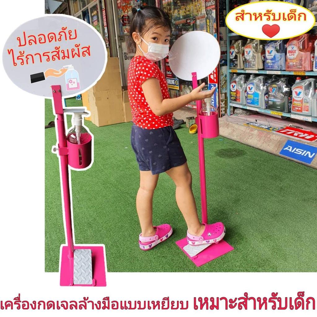 ( สำหรับเด็ก ) ที่กดเจลล้างมือ แอลกอฮอล์ แบบเท้าเหยียบ ปลอดภัยมั่นใจกว่า