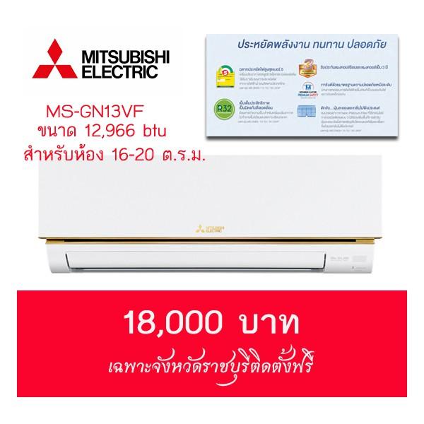 แอร์ Mitsubishi Electric 12,000 btu