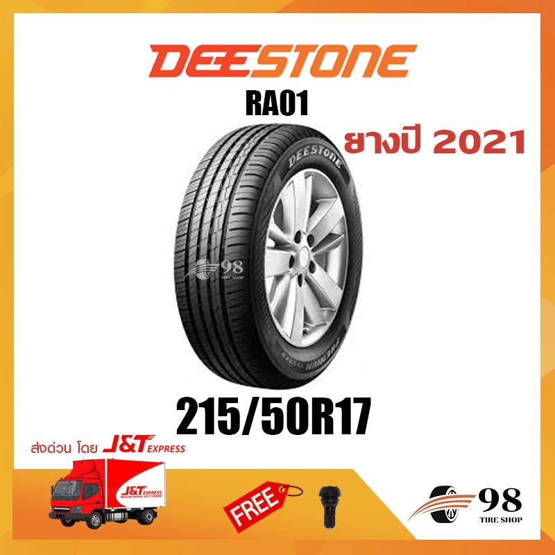 215/50R17 DEESTONE รุ่น RA01 ยางปี 2021