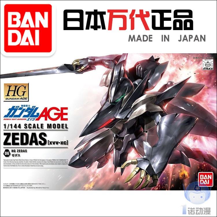 บันได 71624 HG 1/144 AGE-06 Zedas XVV-XC Jettas / Jedas Gundam