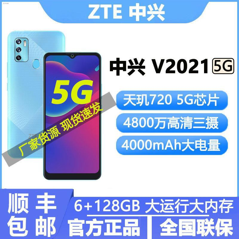 ♛☾[ของแท้พร้อมตั๋ว] ZTE V2021 5G เต็ม Netcom 48 ล้านกล้องสามความละเอียดสูง กล้องเกมสมาร์ทโฟน