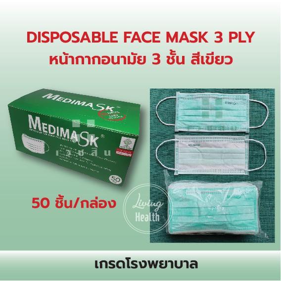 MediMask (แท้! พร้อมส่ง) หน้ากากอนามัย 3 ชั้น สีเขียว 50 ชิ้น Surgical Mask เกรดโรงพยาบาล มีวันที่ผลิตชัดเจน