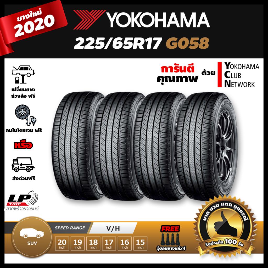 ยางรถยนต์ YOKOHAMA CV G058 225/65R17 4เส้น ฟรี! ค่าถอดใส่ ถ่วงล้อ ตั้งศูนย์ที่หน้าร้าน หรือ จัดส่งฟรี! ขอบ17