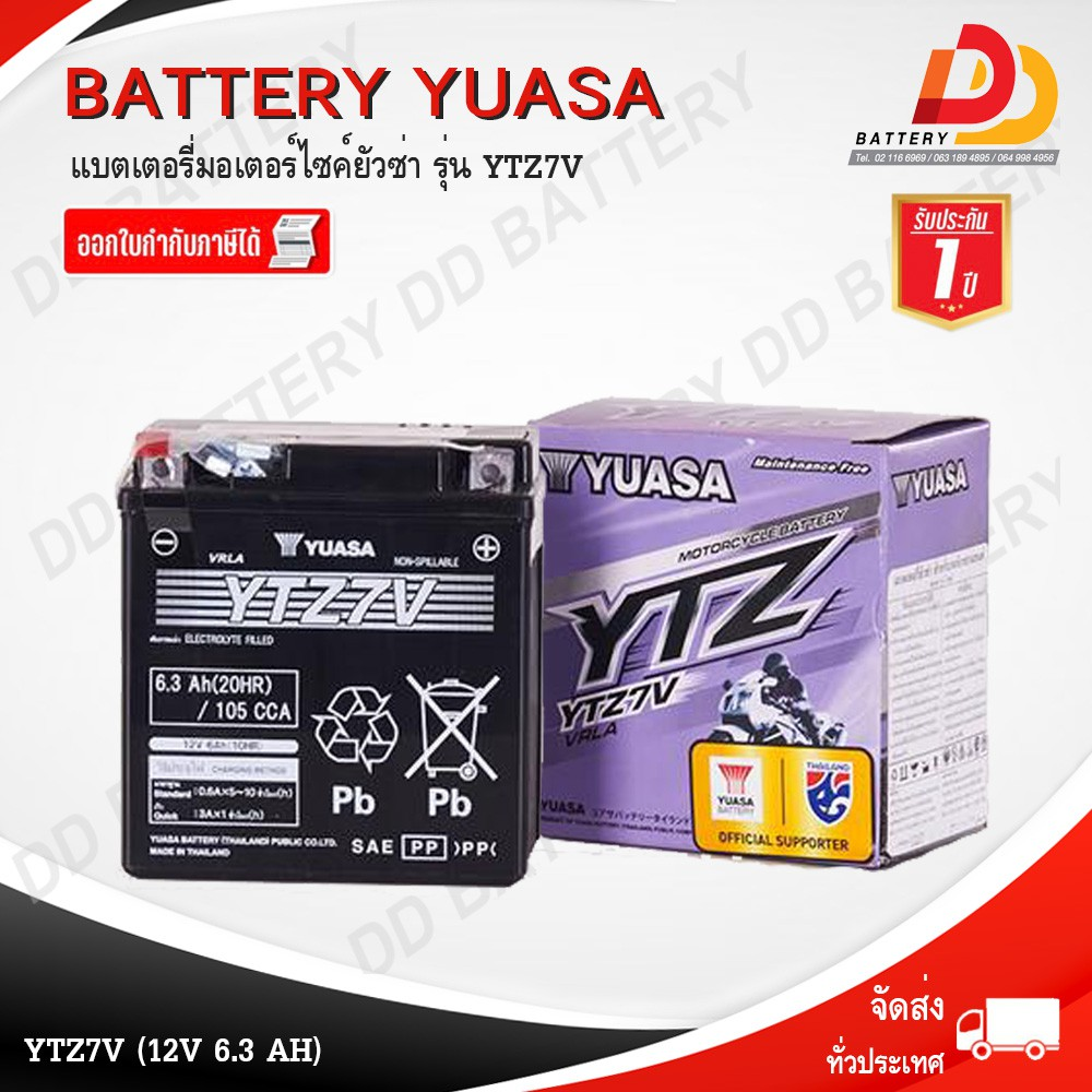 YUASA แบตเตอรี่ BIGBIKE รุ่น YTZ7V สำหรับ Honda CBR300 CBR250 Yamaha R3 AEROX N-MAX LEXI PCX-2018 ของแท้ 100% ส่งฟรี