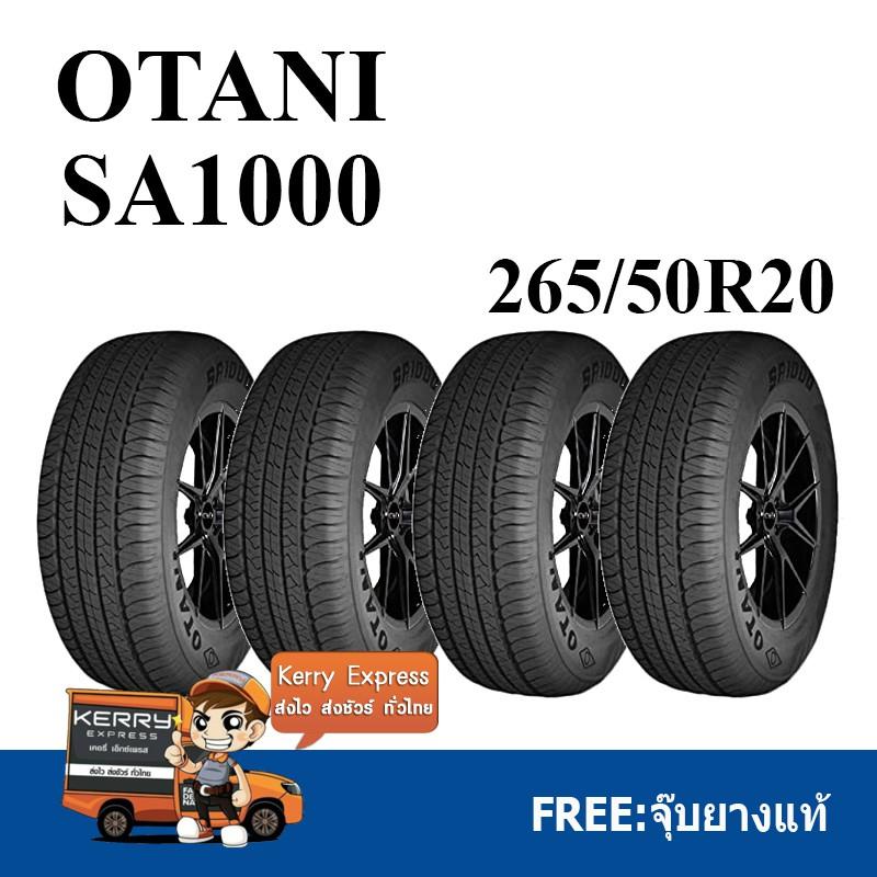 265/50r20 Otani SA1000 ชุดแพ็ค 4เส้น(ฟรีจุ๊บแท้ 4อัน)