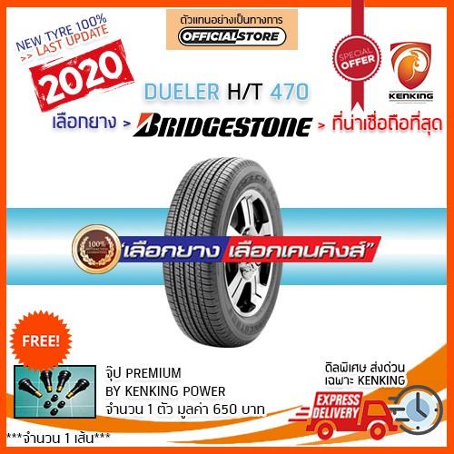 ผ่อน 0% 225/65 R17 Bridgestone DUELER H/T 470 ยางใหม่ปี 2020 (1 เส้น) ยางขอบ17 Free!! จุ๊ป Kenking Power 650฿