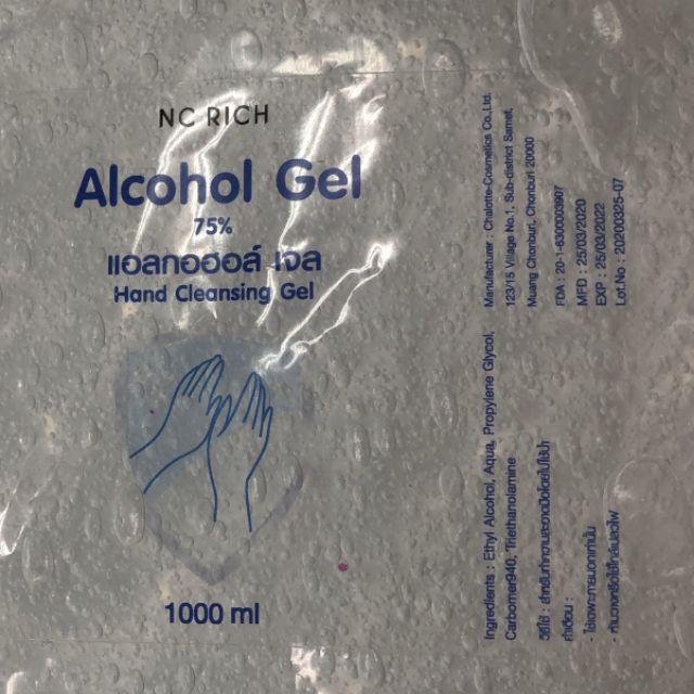 เจลล้างมือ แอลกอฮอล์ เจล 75% ขนาด 1000ml. (ชนิดเติม)