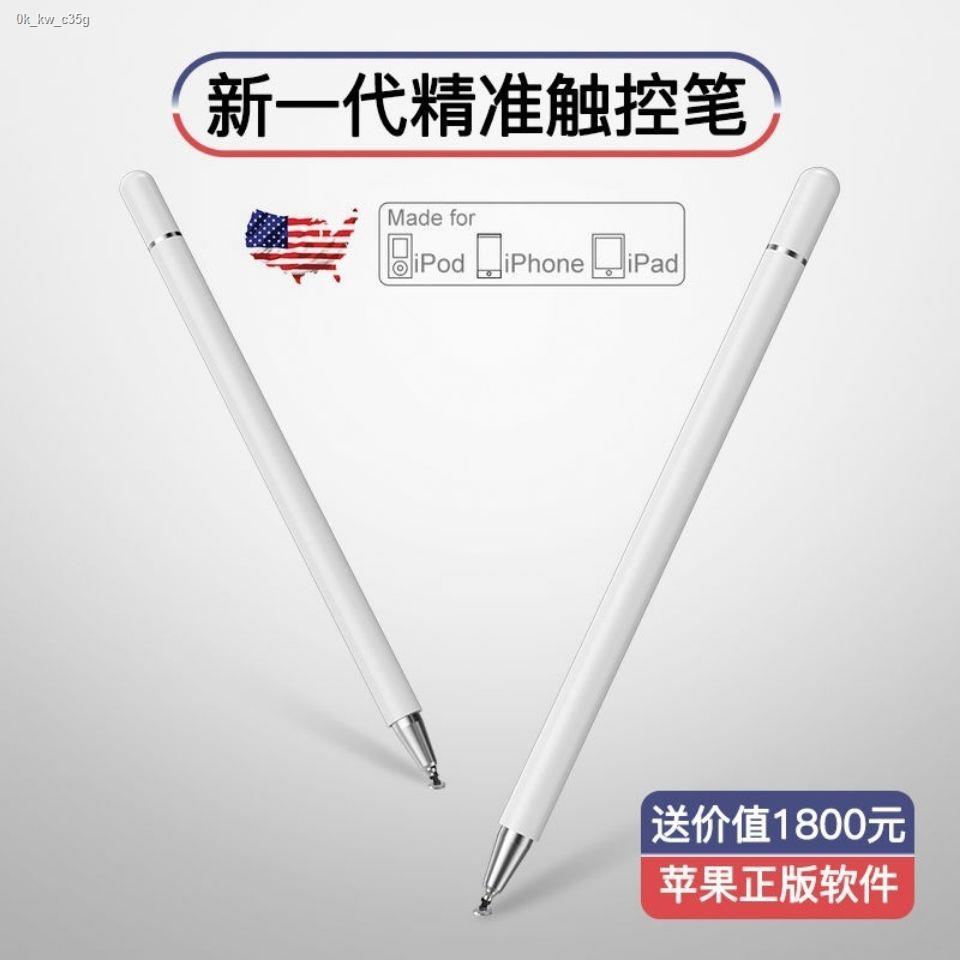 ปลอกปากกา applepencil 1 หัวปากกา applepencil 1☞Applepencil ปากกา capacitive ป้องกันการสัมผัสผิด ipad82020 stylus Apple