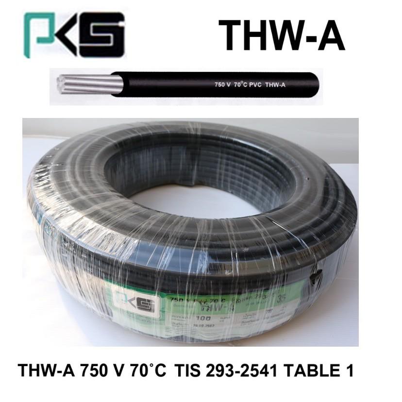 PKS สายไฟ THW-A 35sqmm. 100M