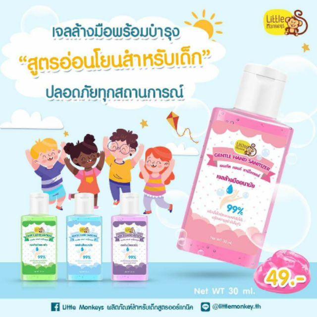 เจลล้างมือเด็ก แอลกอฮอล์foodgrade 77%