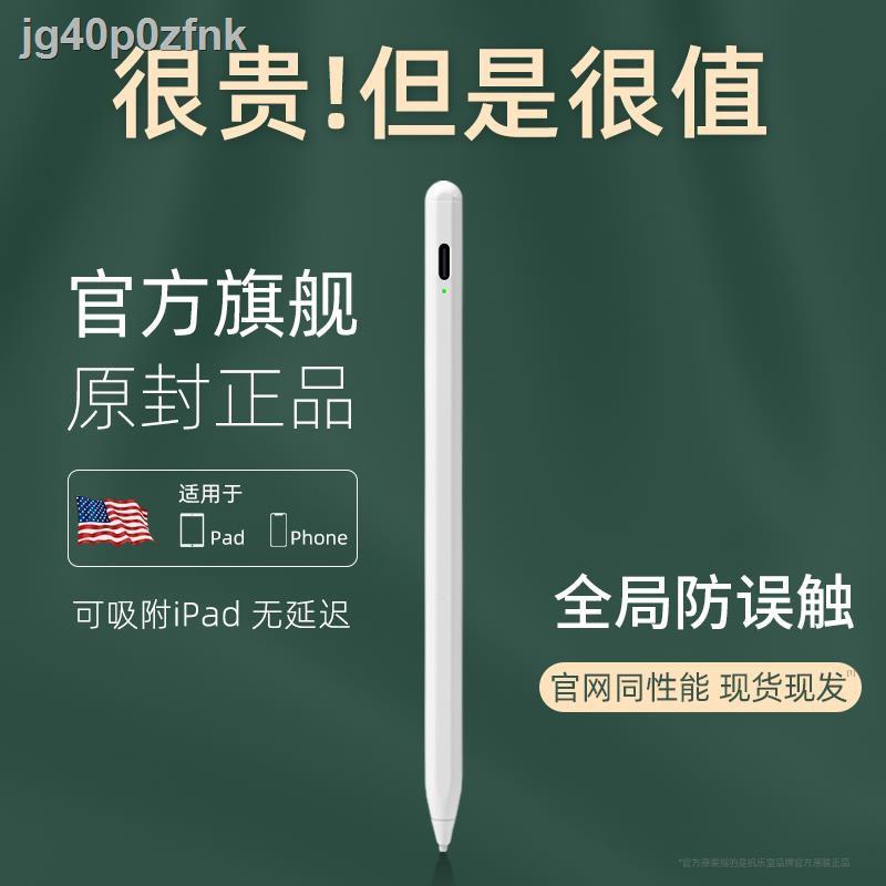 กิจกรรมพิเศษ ▥✆◑Machine Music Hall ใช้ได้กับ applepencil ปากกา capacitive ipad หน้าจอสัมผัส Apple แท็บเล็ตรุ่นที่ 1 และ