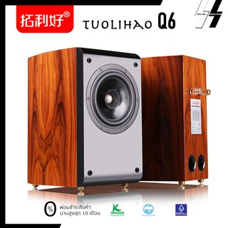 ลำโพง | Tuolihao - Q6 | full frequency 2.0 passive speaker bookshelf 6.5 | 8 ohms | 93dB/mW