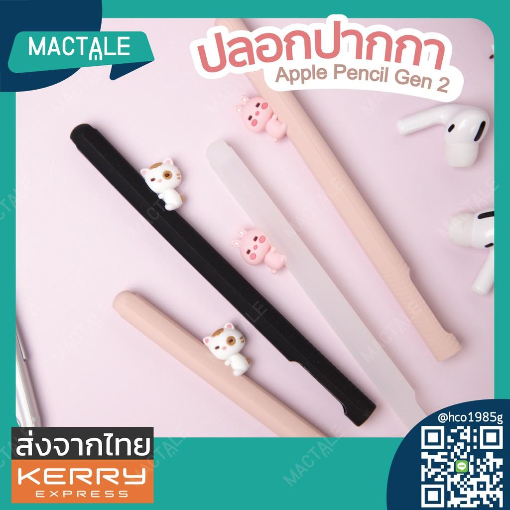 Mactale ปลอกปากกาซิลิโคน Apple pencil case Gen 2 Stylus เคสปากกา จุก เคสเก็บปากกา เคสซิลิโคน สไตลัส น้องกระต่าย