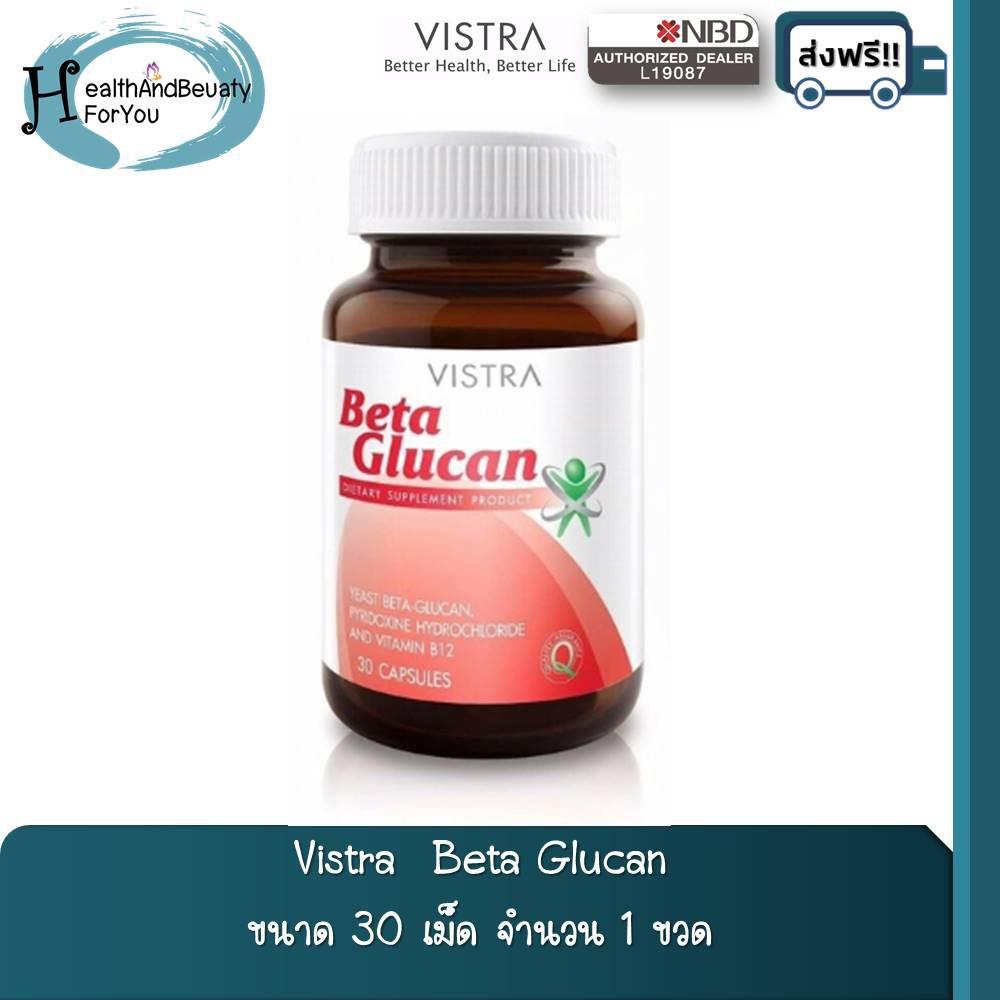 Vistra Beta Glucan 30 เม็ด (1ขวด)