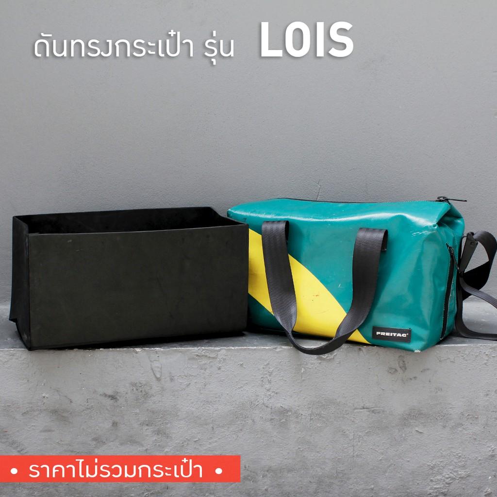 [*พร้อมส่ง*] ดันทรงกระเป๋า Freitag รุ่น F45 LOIS (ไม่มีโครงเหล็ก)