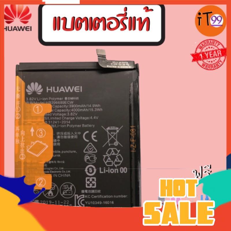 แบตที่ดีที่สุด ส่งฟรี!! แบตเตอรี่ แท้ Huawei Nova2i, 3i, Y5, Y6, Y7, Y9, P9, P10, P20, P30, Mate8, Mate9,9pro, Honor 8